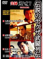 実録 鯨道 7 伝説のヤクザ武闘列伝