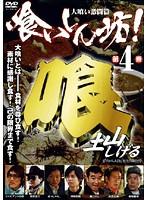 喰いしん坊!4 ~大喰い激闘篇~