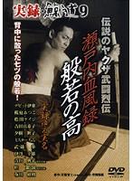 実録 鯨道 9 伝説のヤクザ武闘烈伝 瀬戸内血風録 般若の高