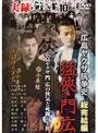 実録 鯨道 10 広島ヤクザ抗争史 総完結編 猛侠・門広(もんひろし)
