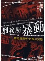 実録ドキュメント893 刑務所暴動 徳島刑務所・医療の実態