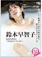 NATURAL 〜Respect my life〜/鈴木早智子