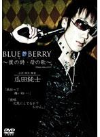 BLUE BERRY~僕の詩・母の歌~