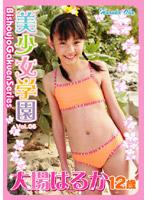 美少女学園 Vol.06 大場はるか12歳