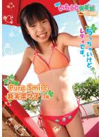 Pure Smile 新実菜々子 12歳