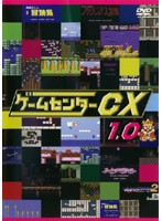 ゲームセンターCX 1.0