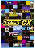ゲームセンターCX 5.0