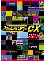 ゲームセンターCX 28.0
