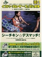 第9回インディーズムービー・フェスティバル 「シーチキン☆デスマッチ!」