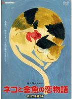 PET BOXシリーズ vol.1 ネコと金魚の恋物語