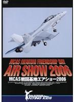 航空自衛隊 岩国基地 MCAS岩国基地エアショー 2006