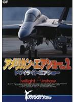 アメリカン・エアショー Vol.2 トワイライト・エアショー