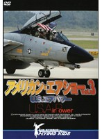 アメリカン・エアショー Vol.3 U.S.エアパワー
