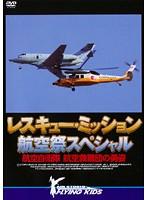 レスキュー・ミッション 航空祭スペシャル 航空自衛隊 航空救難隊の勇姿