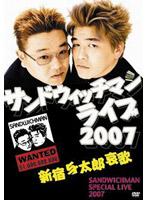 サンドウィッチマンライブ2007 新宿与太郎哀歌/サンドウィッチマン