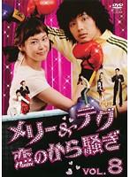 メリー&テグ 恋のから騒ぎ Vol.8