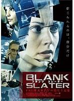 ブランク スレーター FBI捜査官 アンの彷徨う記憶
