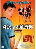 40cmの童貞男