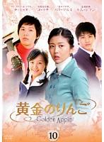黄金のりんご Vol.10
