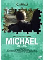 ミヒャエル