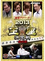 麻雀プロリーグ 2013王座決定戦 最終戦
