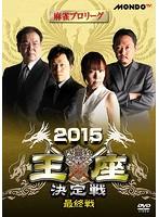 麻雀プロリーグ 2015王座決定戦 最終戦