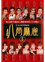 八局麻雀 Vol.5