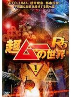 超ムーの世界R5 Vol.1