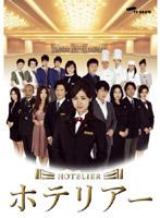 ホテリアー 日本版 DVD-BOX