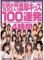 S級女優100人!濃厚キッス100連発4時間!
