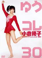 小倉優子 ゆうコレ30