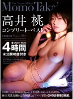 高井桃コンプリート・ベスト