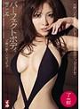 了解×新人×ギリモザ パーフェクトボディ 桜ここみ