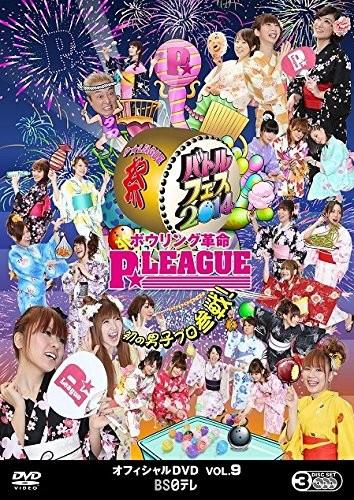 ボウリング革命 P☆リーグ オフィシャルDVD VOL.9〜バトルフェス2014 初の男子プロ参戦!〜