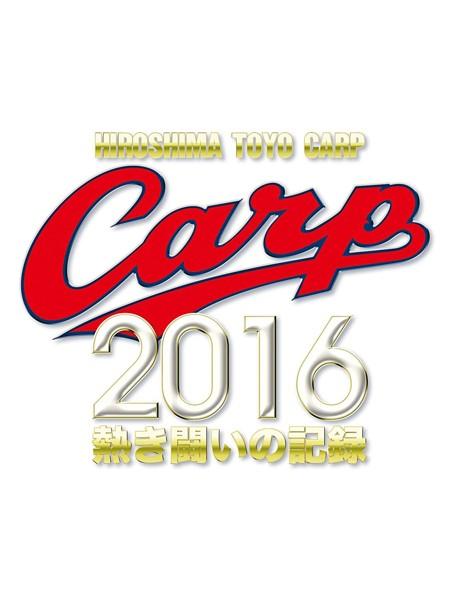 CARP2016熱き闘いの記録 V7記念特別版〜耐えて涙の優勝麗し〜 (ブルーレイディスク)