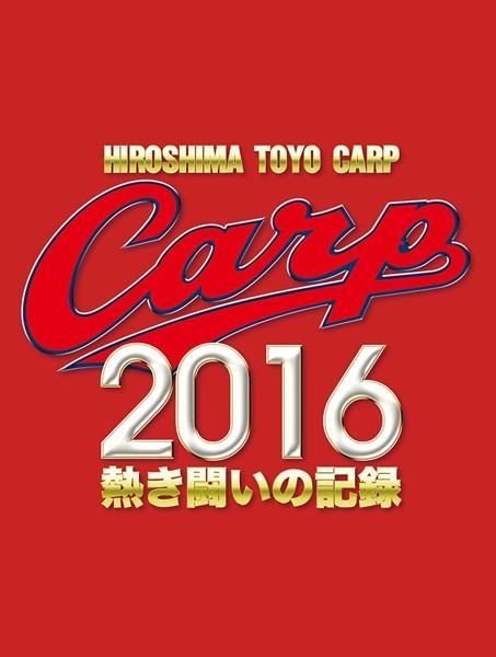 CARP2016熱き闘いの記録 V7記念特別版〜耐えて涙の優勝麗し〜