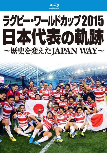 ラグビーワールドカップ2015 日本代表の軌跡〜歴史を変えたJAPAN WAY〜 (ブルーレイディスク)