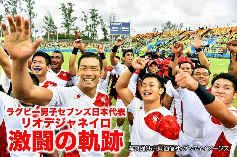 ラグビー男子セブンズ日本代表 リオデジャネイロ 激闘の軌跡 (ブルーレイディスク)