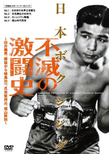 日本ボクシング不滅の激闘史