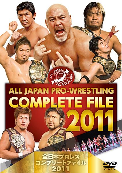 全日本プロレス コンプリートファイル2011 DVD-BOX