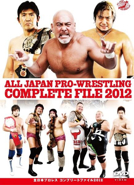 全日本プロレス コンプリートファイル2012