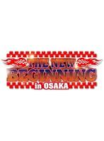 速報DVD!新日本プロレス2014 THE NEW BEGINNING 2.11 大阪府立体育会館~BODY MAKER コロシアム~
