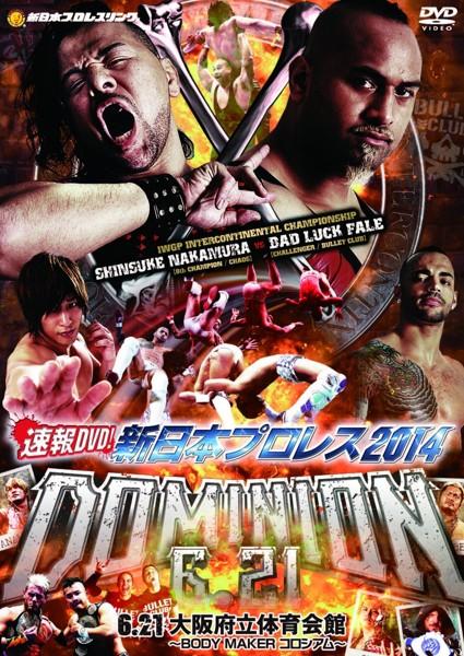 速報DVD!新日本プロレス2014 DOMINION 6.21