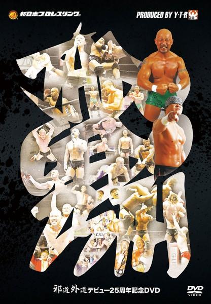 邪道・外道デビュー25周年記念DVD