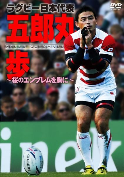 ラグビー日本代表 五郎丸歩〜桜のエンブレムを胸に〜