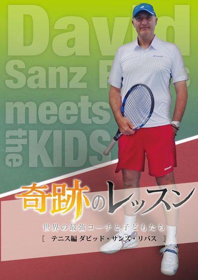 奇跡のレッスン〜世界の最強コーチと子どもたち〜テニス編 ダビッド・サンズ・リバス