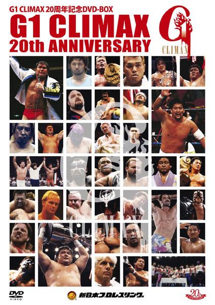 G1 CLIMAX 20周年記念DVD-BOX 1991-2010