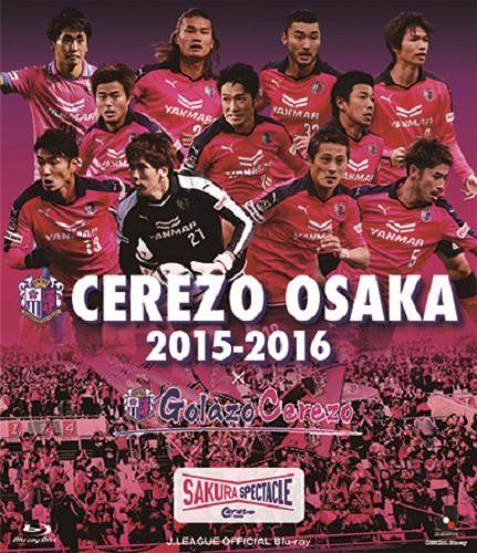 セレッソ大阪2015-2016 (ブルーレイディスク)