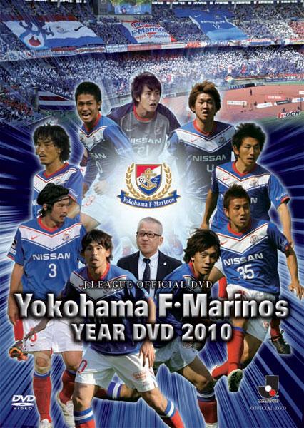JリーグオフィシャルDVD 横浜F・マリノス イヤーDVD2010