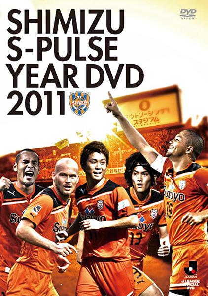 清水エスパルス イヤーDVD 2011